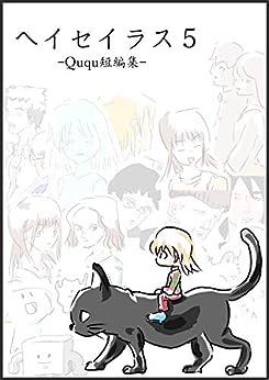[Ququ]のヘイセイラス5: Ququ短編集
