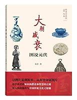 图说人文中国·大朝盛衰:图说元代