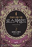 Rothschild 2 (Korean Edition)