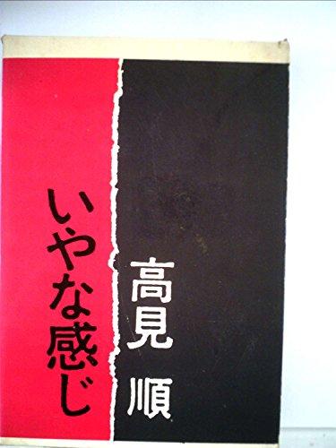 いやな感じ (1963年)