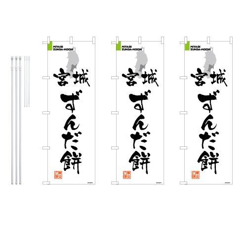 デザインのぼりショップ のぼり旗 3本セット 宮城ずんだ餅 専用ポール付 レギュラーサイズ(600×1800) 標準左チチテープ DMG204