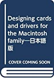 Designing cards and drivers for the Macintosh family―日本語版