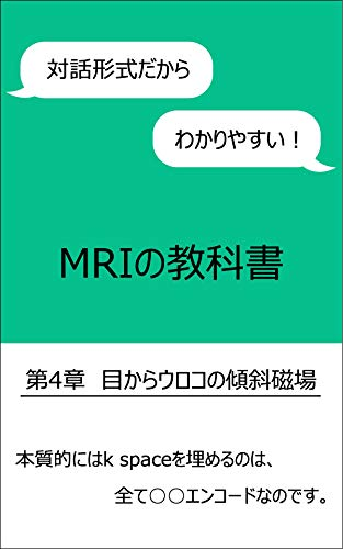 Talking about MRI 4: A Clear Understanding of Inclined Magnetic Fields (Japanese Edition)