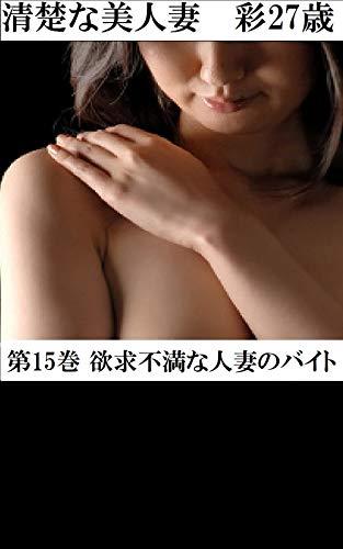 清楚な美人妻 彩27歳 第15巻 欲求不満な人妻のバイト