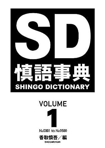 慎語事典 SD SHINGO DICTIONARY VOLUME1