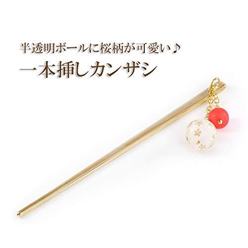 『[Barzaz(バルザス)] かんざし 一本 桜柄 ボール さくら 簪 ゴールド レッド 揺れる ヘアアクセサリー』の2枚目の画像