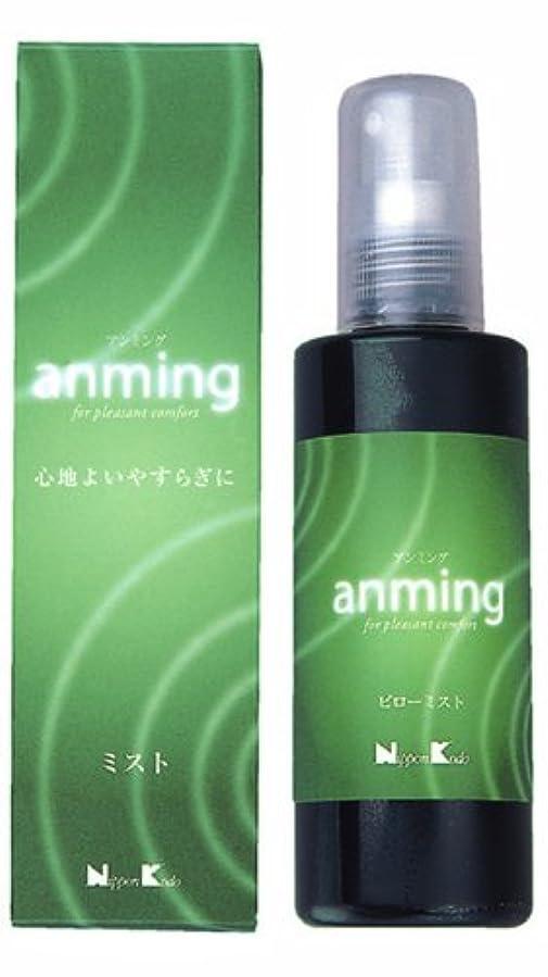 おもしろい乳ブラシanming(アンミング) ピローミスト 100ml