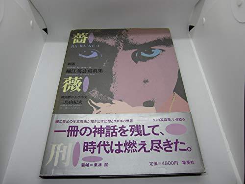 薔薇刑―細江英公写真集
