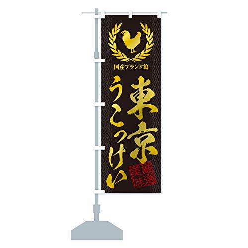 ブランド鶏/東京うこっけい のぼり旗 サイズ選べます(スリム45x180cm 左チチ)