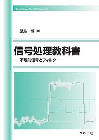 信号処理教科書- 不規則信号とフィルタ -