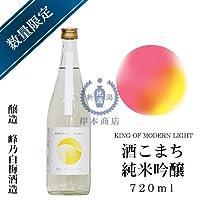 KING OF MODERN LIGHT 酒こまち 純米吟醸酒 720ml