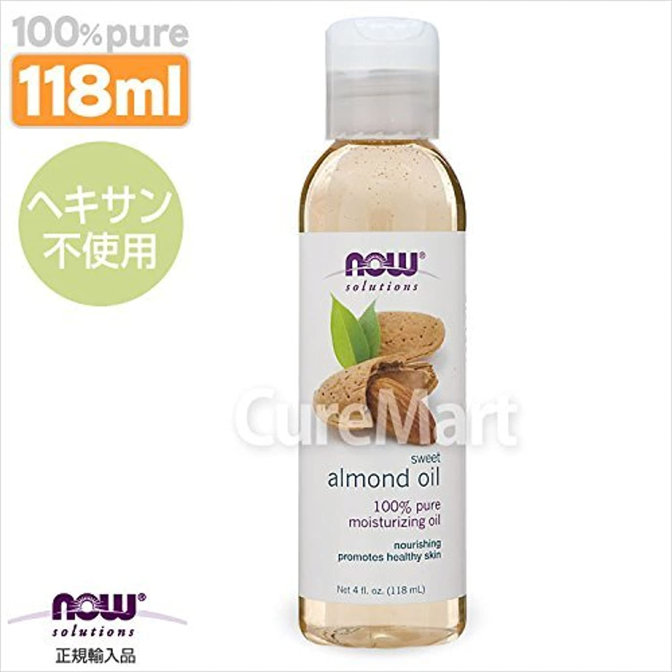 タヒチ作成者お茶NOW スイートアーモンドオイル[118ml] (正規輸入許可商品、分類:化粧品)