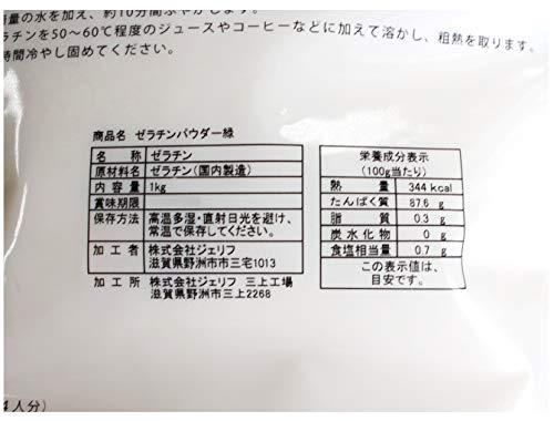 ジェリフゼリエースゼラチンパウダー緑1kg