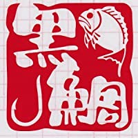 【stamp-003】印鑑カッティングステッカー 釣針+黒鯛