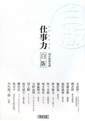 仕事力 白版 (朝日文庫)