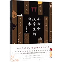 Japan in the 16 Chinese Characters (Chinese Edition)