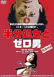 青春H2 半分処女とゼロ男 [DVD] [レンタル落ち]
