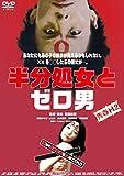 青春H2 半分処女とゼロ男 [DVD] [レンタル落ち] image