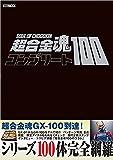 超合金魂コンプリート100 (ホビージャパンMOOK 1088)