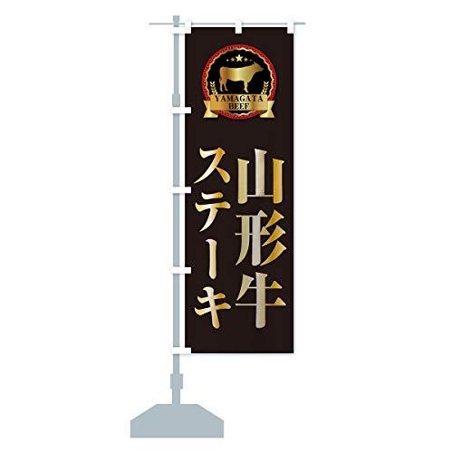 山形牛ステーキ のぼり旗(レギュラー60x180cm 左チチ 標準)