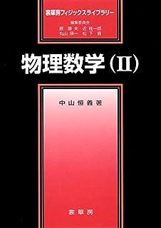 物理数学〈2〉 (裳華房フィジックスライブラリー)