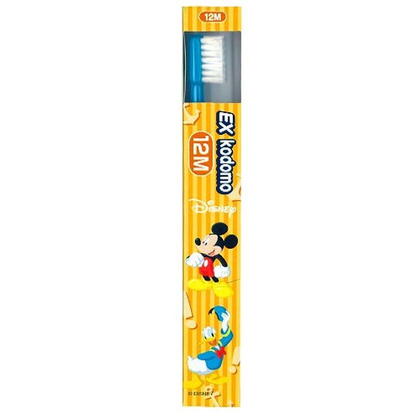 横パキスタン人横ライオン EX kodomo ディズニー 歯ブラシ 1本 12M ブルー
