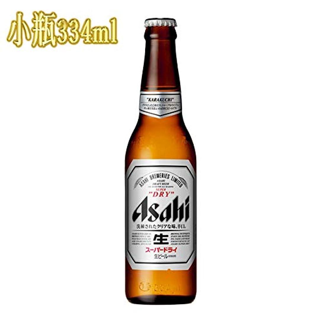 アサヒ スーパードライ 小瓶 334ml 1本 アサヒビール