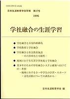 日本生涯教育年報 第17号 「学社融合の生涯学習」