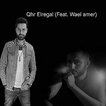 Qhr Elrgal (feat. Wael Amer)