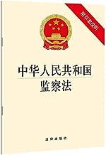 中华人民共和国监察法(附草案说明)