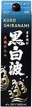 黒白波 芋 20度 [パック] 1.8L 1800ml x 6本[ケース販売] [薩摩酒造/芋焼酎/鹿児島県]