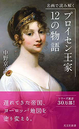名画で読み解く プロイセン王家 12の物語 (光文社新書)