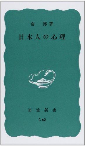 日本人の心理 (岩波新書 青版) - 南 博