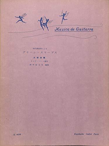[ギターピース]現代調旋律による グリーン・スリーブス 三部合奏 スコア・パート譜付 編曲:酒井富士夫