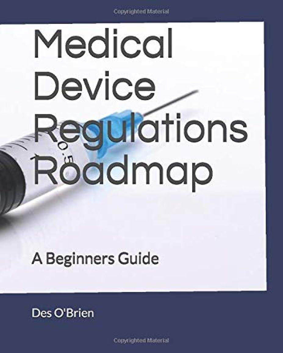 線データベース聞きますMedical Device Regulations Roadmap: A Beginners Guide