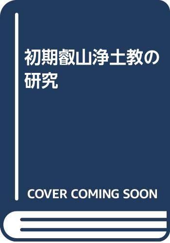 初期叡山浄土教の研究の詳細を見る