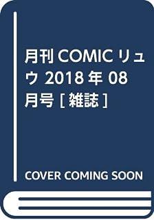 月刊COMICリュウ 2018年 08 月号 [雑誌]