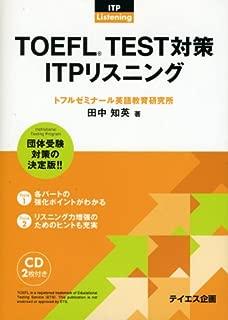 TOEFL TEST対策 ITPリスニング