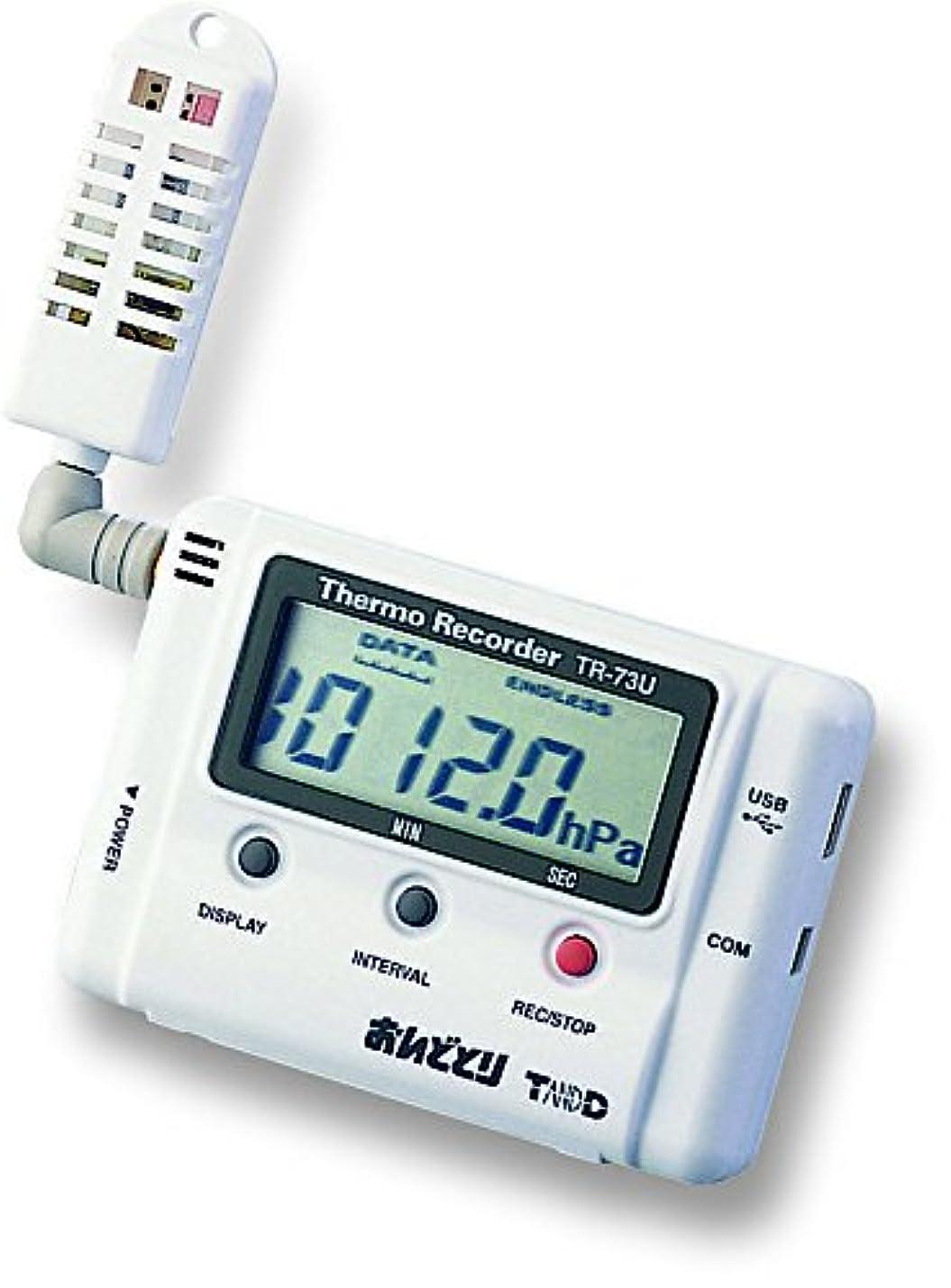 こんにちは禁輸帽子ティアンドデイ データロガー(おんどとり?気圧測定タイプ)TR-73U 1台 /1-9822-01
