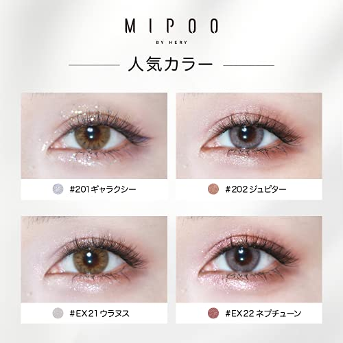 MIPOO(ミプー)リキッドアイシャドウ(ジュピター202)