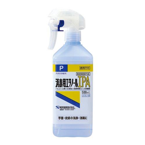 消毒用エタノールIPA スプレー式 500ml (指定医薬部外品)
