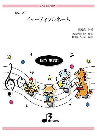 リズム合奏楽譜 RS-127:ビューティフルネーム