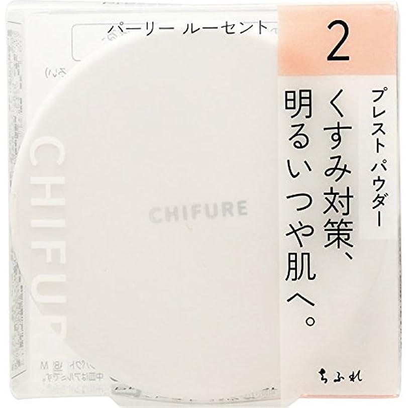 塊比べるミントちふれ化粧品 ちふれ プレストパウダーS 2 プレストパウダーS2