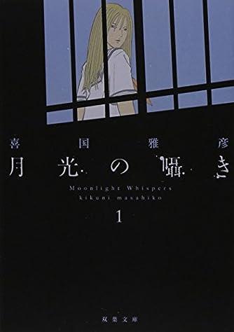 月光の囁き(1) (双葉文庫)