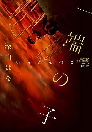 一端の子 (少年チャンピオン・コミックス・エクストラ)の詳細を見る