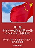 中国サイバーセキュリティー法(インターネット安全法): データ・ローカライゼーションと個人情報保護
