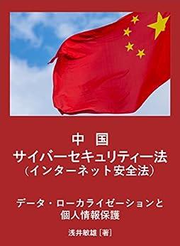 [浅井 敏雄]の中国サイバーセキュリティー法(インターネット安全法): データ・ローカライゼーションと個人情報保護