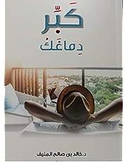 Kitab Kabber Demaghak
