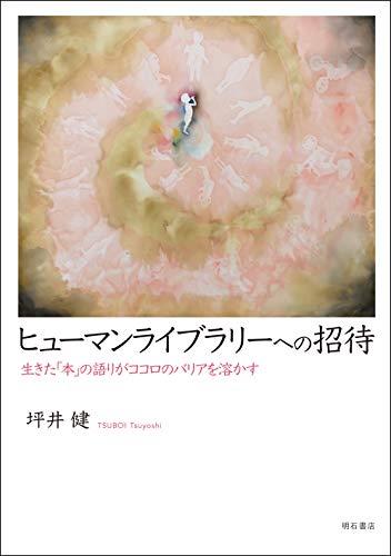 ヒューマンライブラリーへの招待――生きた「本」の語りがココロのバリアを溶かす