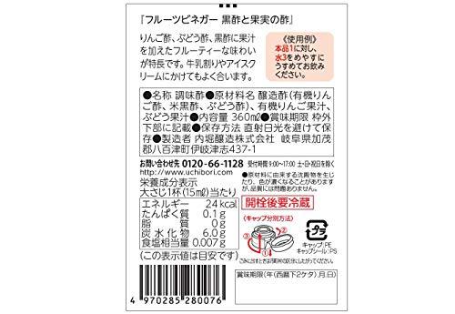 フルーツビネガー黒酢と果実の酢 360ml